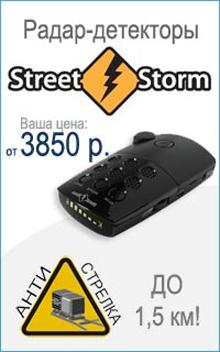 Радар-детекторы StreetStorm